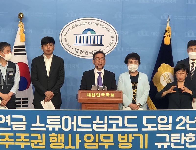 20200810_국민연금주주권행사임무방기규탄기자회견 (1)