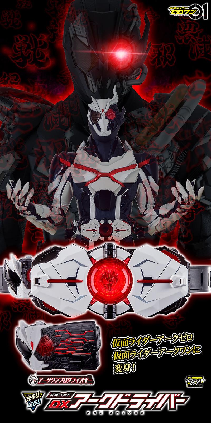 《假面騎士01》變身腰帶「DX ARK DRIVER」 惡役騎士腰帶登場!