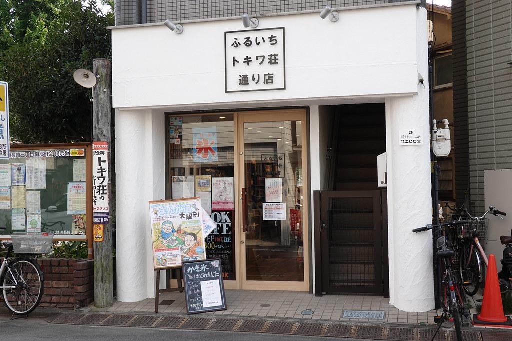 ふるいち(椎名町)