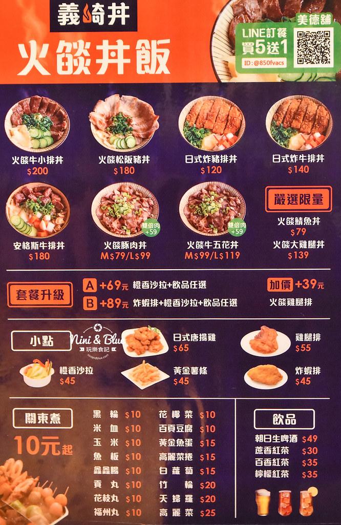 義崎丼 中國醫美食 台中丼飯便當01
