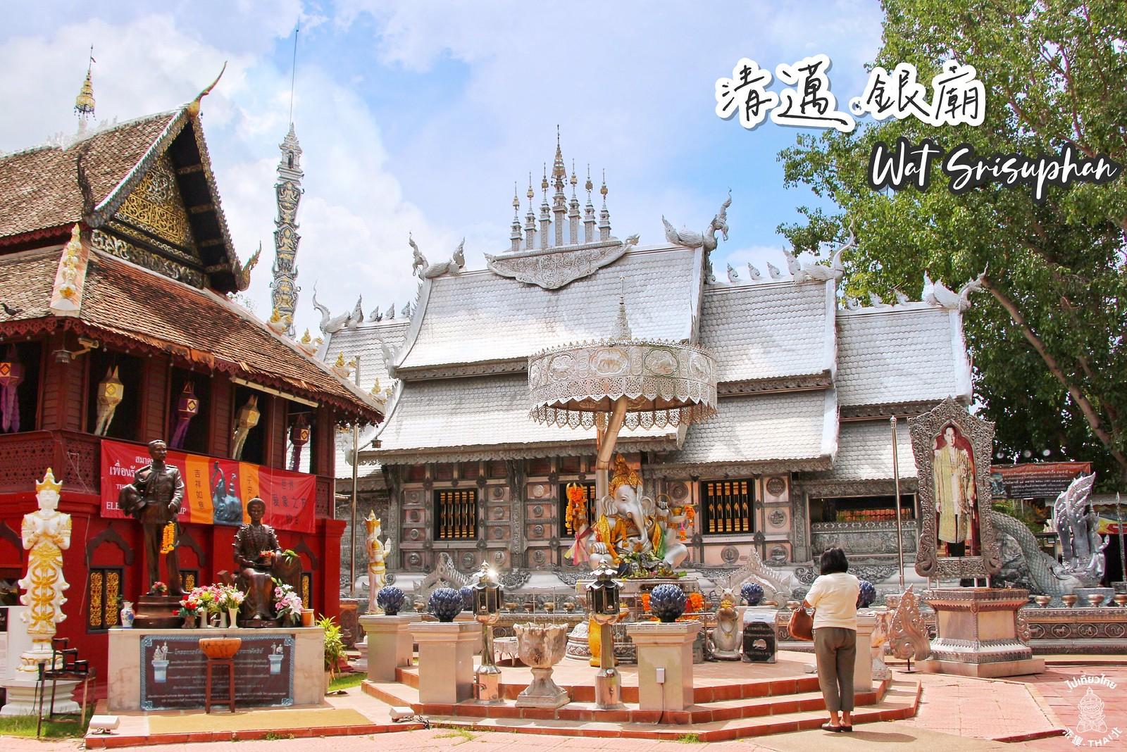 銀器與傳統工藝完美結合『銀廟 WatSrisuphan』
