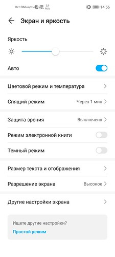 Screenshot_20200724_145608_com.android.settings