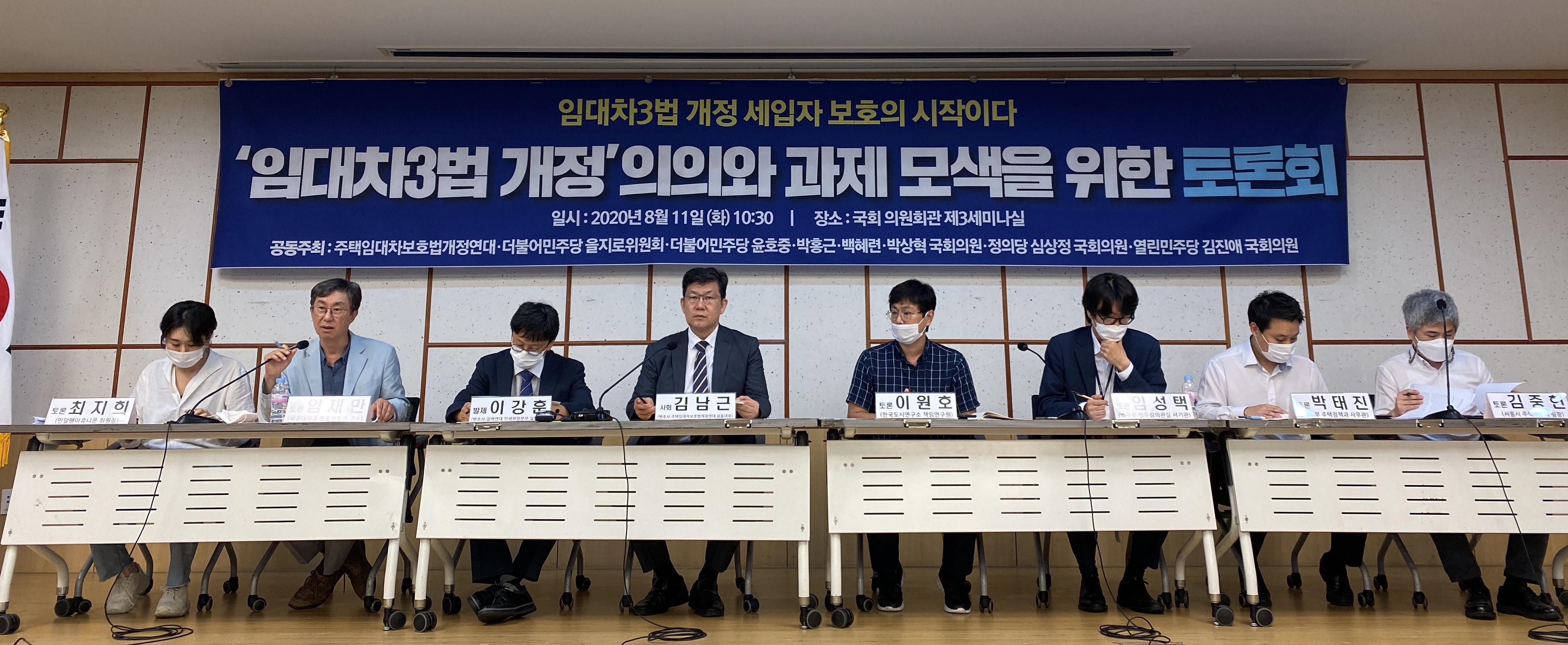 [토론회] ] 임대차3법 개정의 의의와 과제 모색