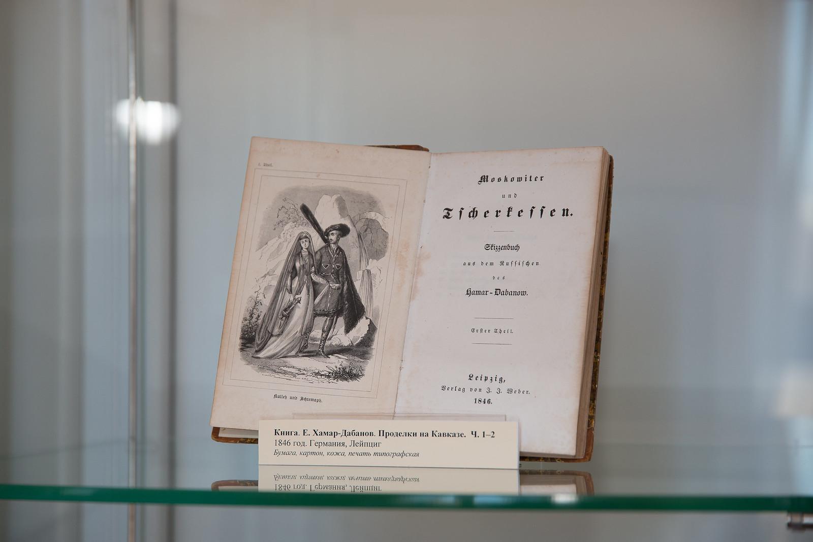 Е. Хамар-Дабанов. Проделки на Кавказе. Ч. 1 – 2. 1846