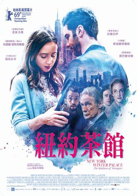 The movie poster & the stills of US Movie 《紐約茶館》(New York Winter Palace/ The Kindness of Strangers), will be launching on Aug 28, 2020 in Taiwan.