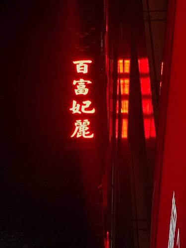 百富妃麗酒店商務會館 台北禮服店 台北便服店