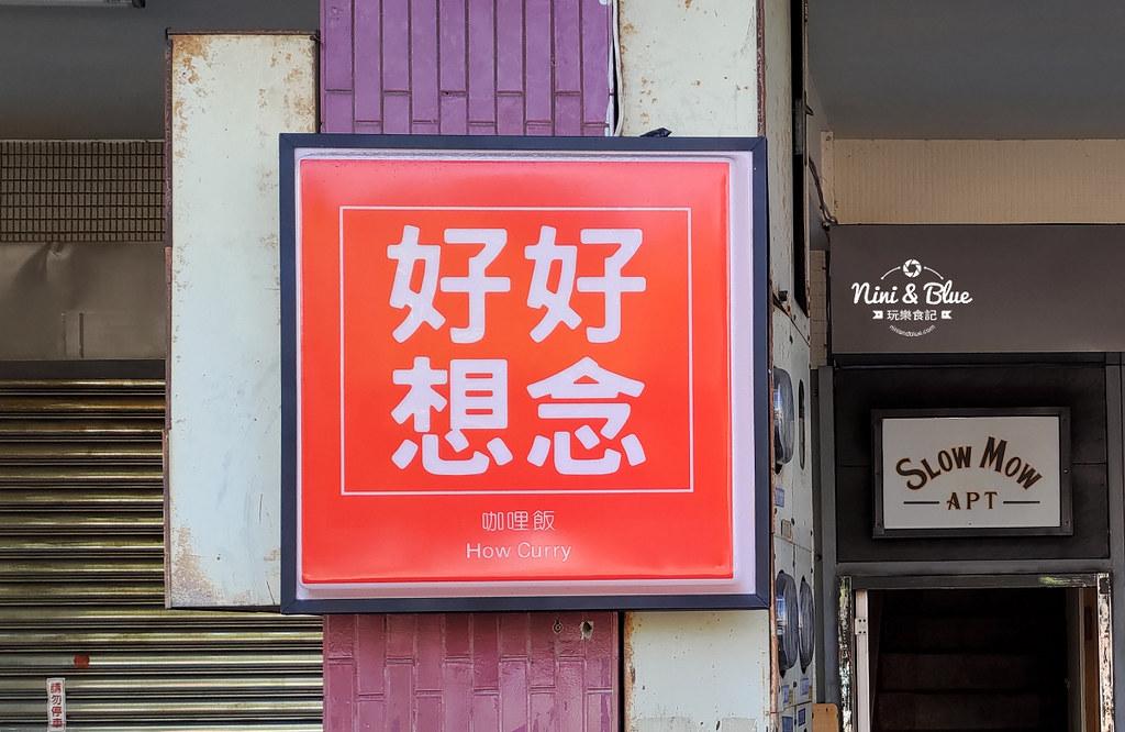 好好想念咖哩飯.台中咖哩27