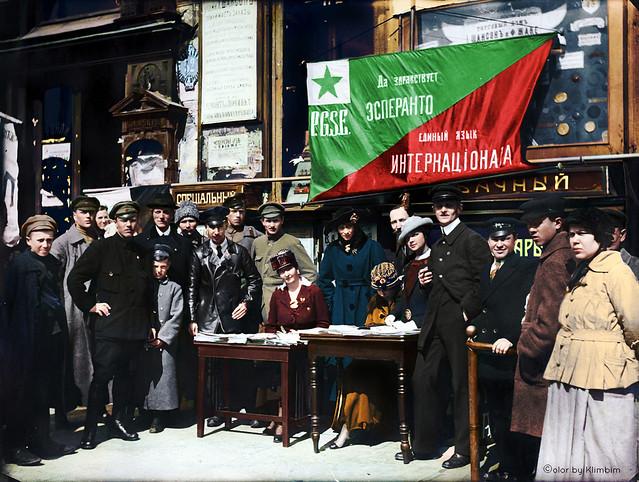Запись на курсы эсперанто в Петрограде, 1919 г.