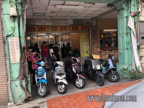 香港珍味燒臘