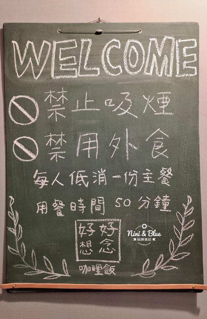 好好想念咖哩飯.台中咖哩11