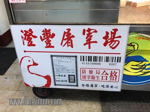 一家鵝肉專賣店