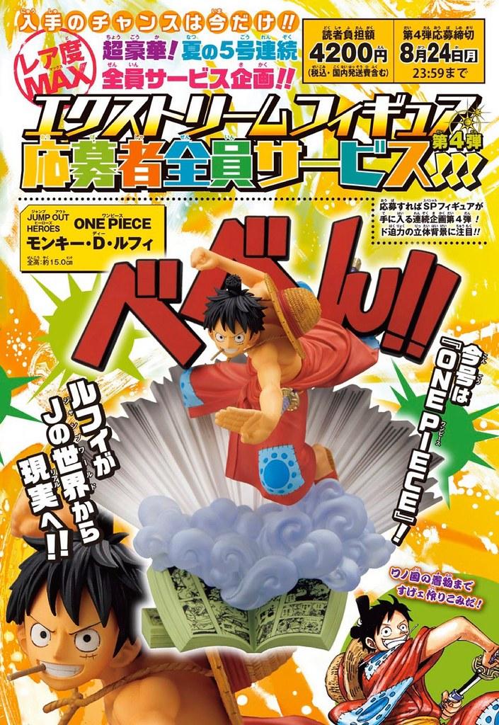 JUMP OUT HEROES「蒙其·D·魯夫」(JUMP應募活動第四彈)