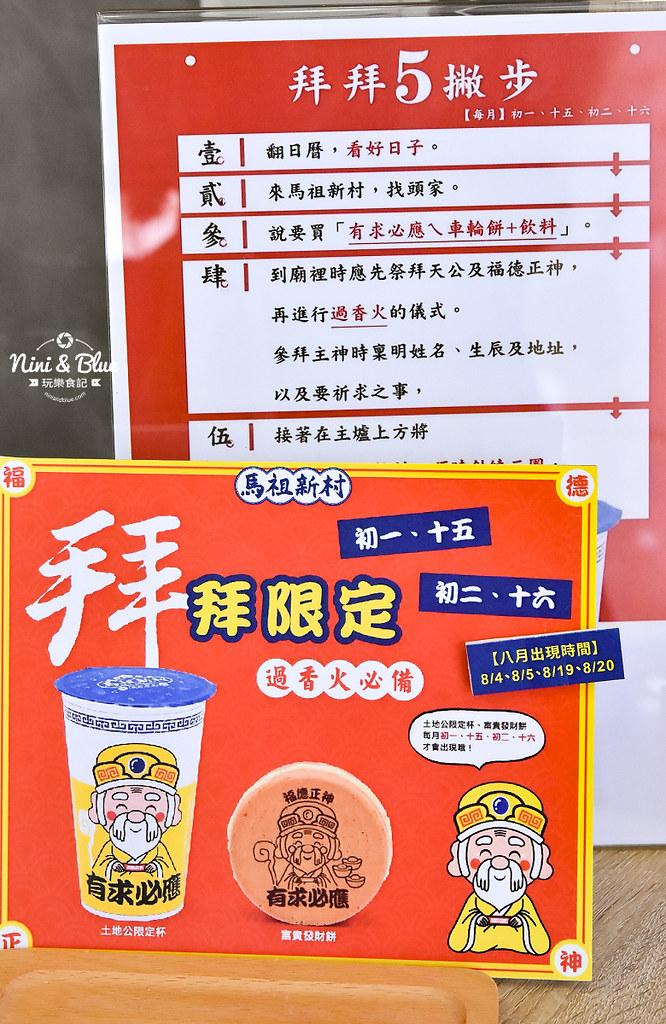 馬祖新村車輪餅 台中 中國醫點心飲料09
