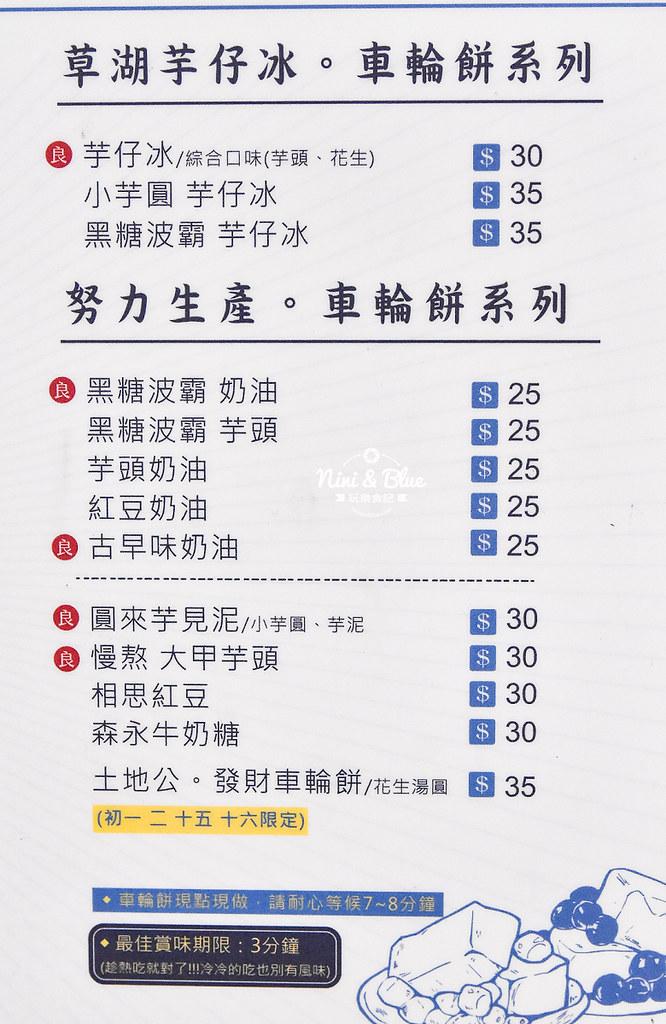 馬祖新村車輪餅 台中 中國醫點心飲料06