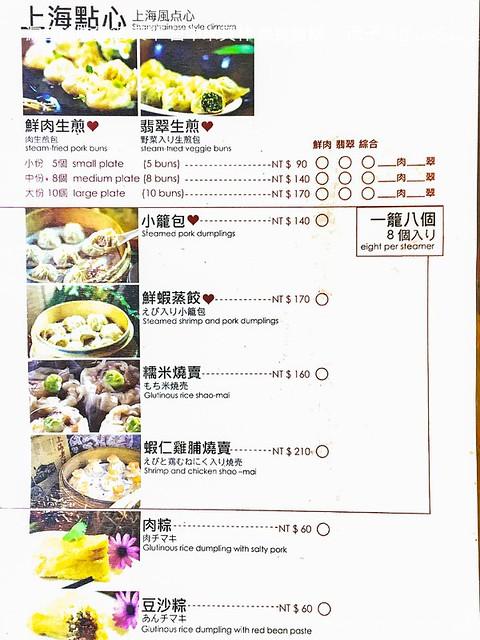 滬舍餘味餐館 菜單 台中米其林 美食餐廳