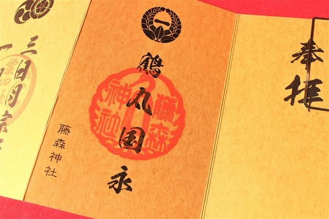 藤森神社【2017年第5弾ver】京都刀剣御朱印めぐりの御朱印