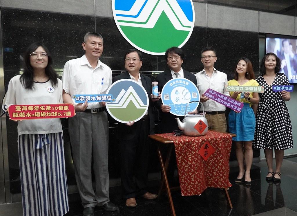0812環保署飲水地圖奉茶APP記者會