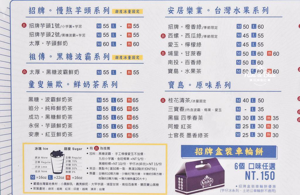 馬祖新村車輪餅 台中 中國醫點心飲料05