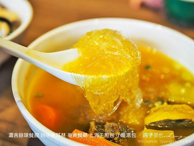 滬舍餘味餐館 台中米其林 美食餐廳 上海生煎包 小籠湯包