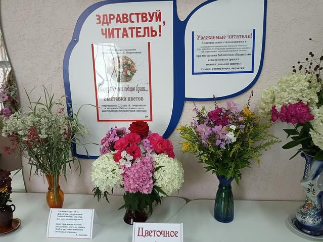 Нарву цветов и подарю букет