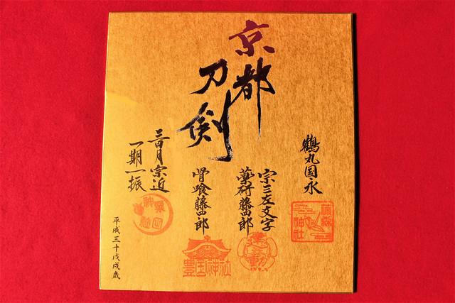 2018年第7弾の京都刀剣御朱印めぐり