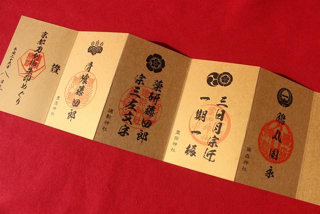 2017年第5弾の京都刀剣御朱印めぐり