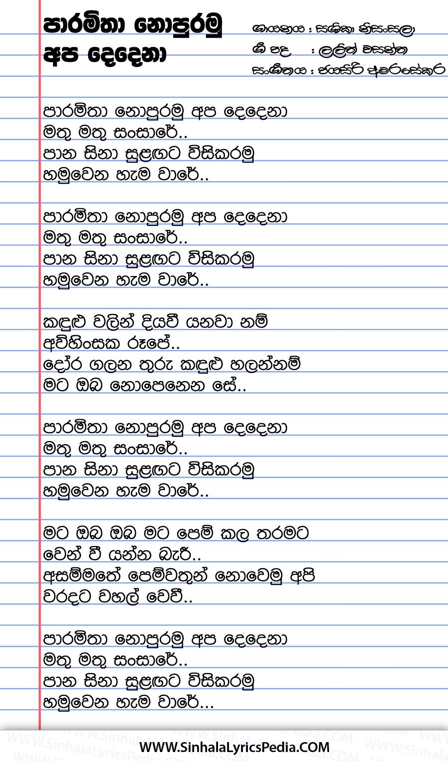 Paramitha Nopuramu Apa Dedena Song Lyrics