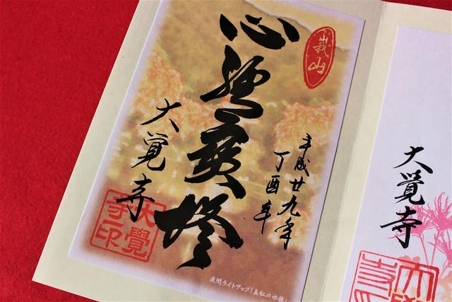 daikakuji-gosyuin05