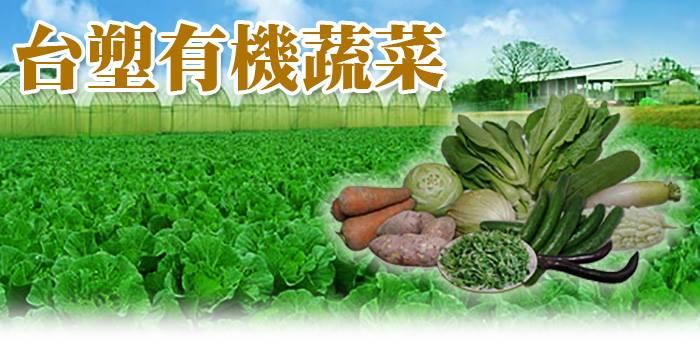 台塑有機蔬菜
