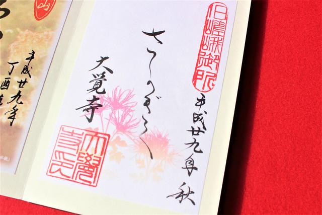 大覚寺「嵯峨菊展」限定の御朱印(書置きのみ)