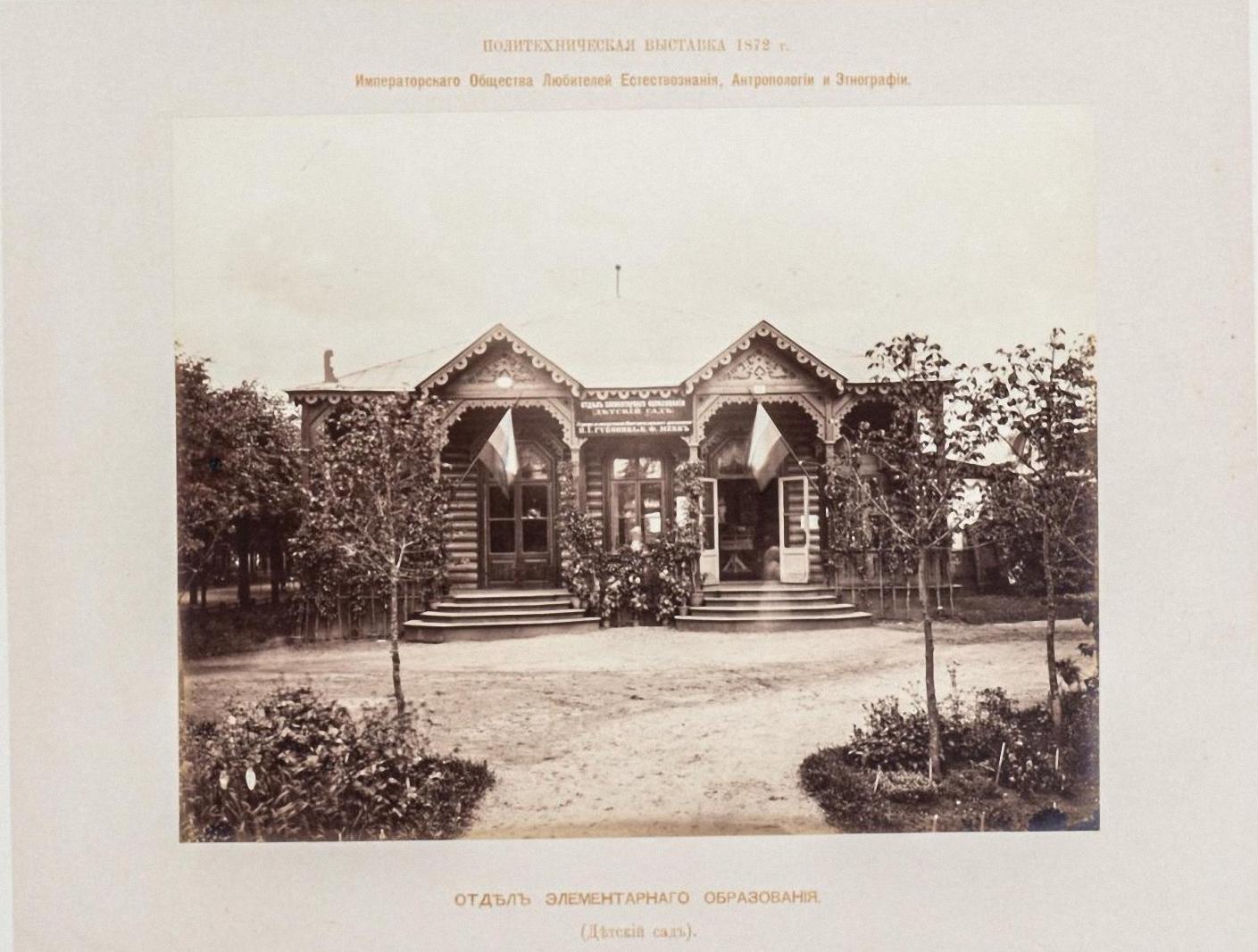 Александровский сад.Отдел элементарного образования (Детский сад)