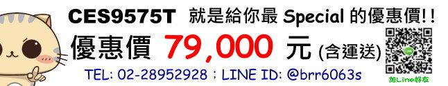 price-ces9575t
