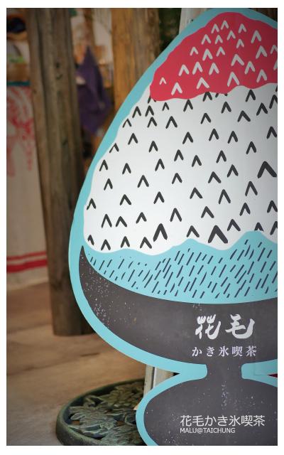 花毛冰喫茶-17