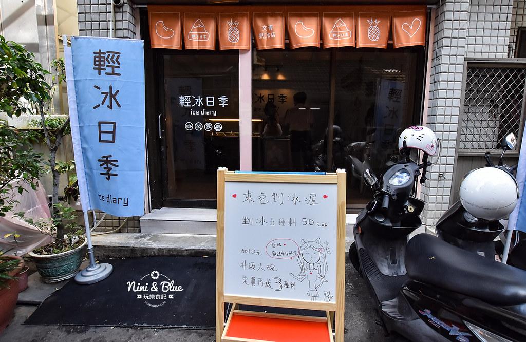 輕冰日季 台中傳統冰店 火車站 天天饅頭02