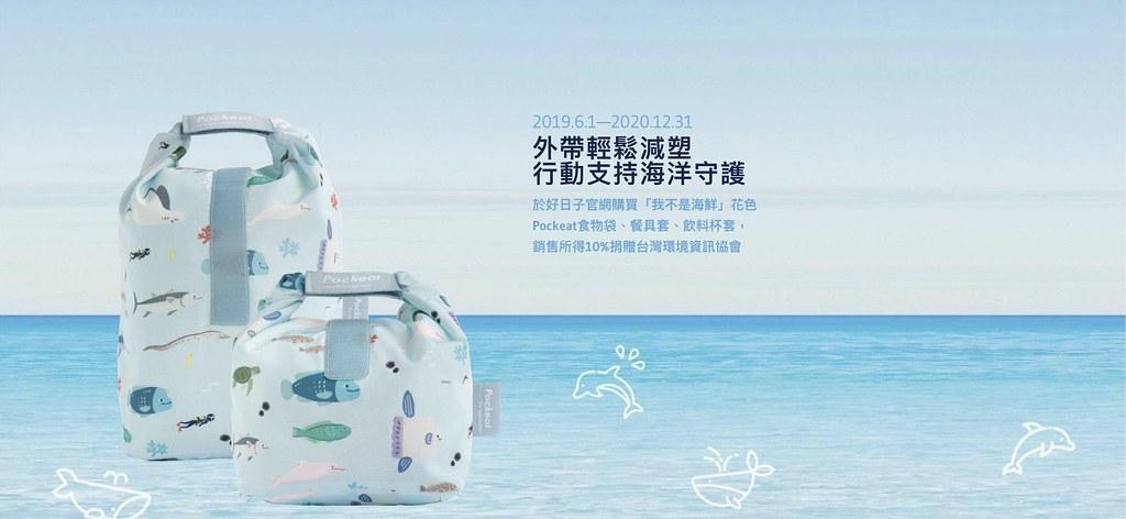 Pockeat食物袋 永續海鮮花色 買就捐10%支持環境資訊中心推廣永續海鮮議題