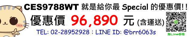 price-CES9788WT
