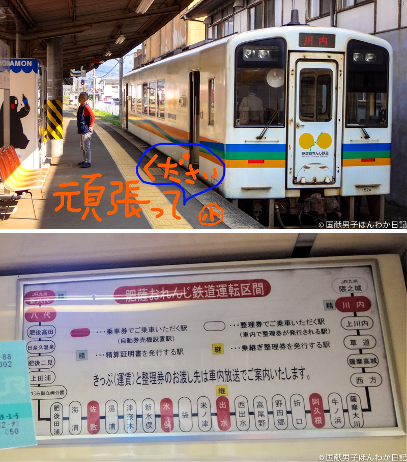 JR鹿児島本線が3セク化した肥薩おれんじ鉄道 19/03/26乗車(撮影・楽書:筆者)