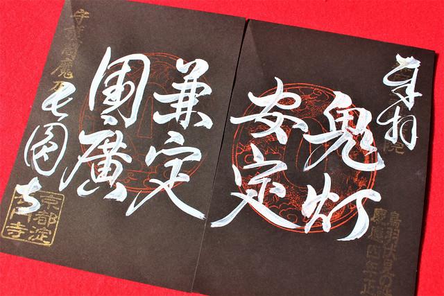 choenji-gosyuin01