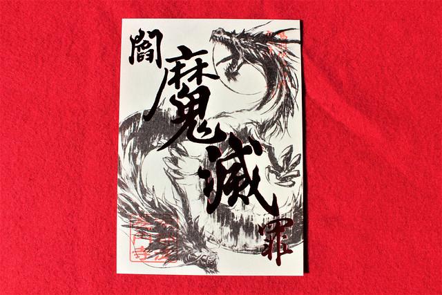 choenji-gosyuin03
