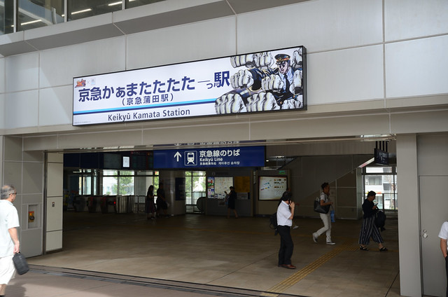 Keikyu Kamata Station West Exit in 2018 August