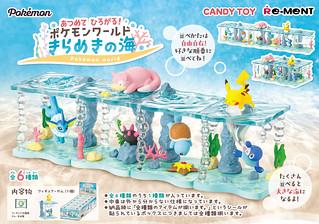 「收集擴展!寶可夢世界 閃耀海洋」食玩 11 月登場  組合出夢幻海洋場景!