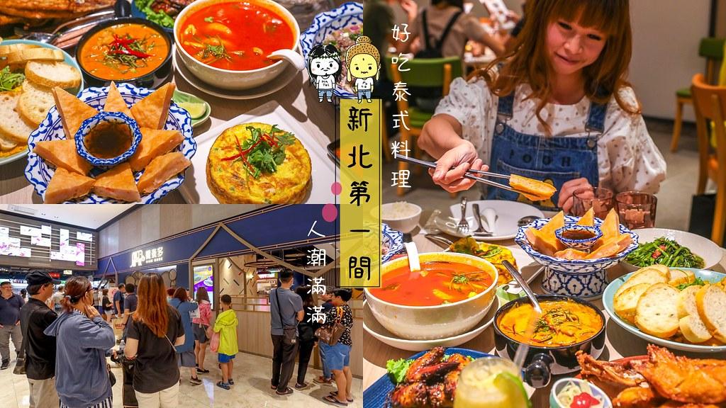 【新莊宏匯廣場美食】饗泰多宏匯店,菜單真的想太多~台北好吃泰國餐廳推薦