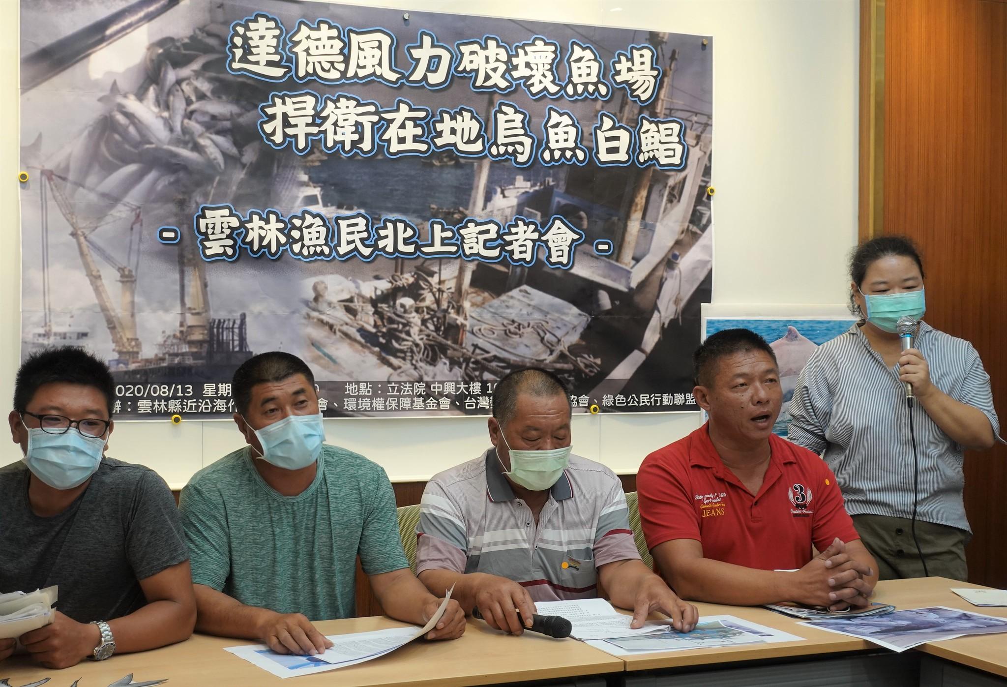 雲林漁民北上召開記者會,反對達德在當地魚場設置風場。(攝影:張智琦)
