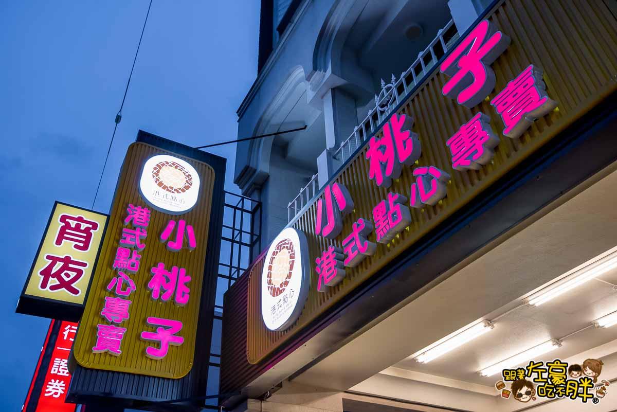 小桃子港式點心專賣店 岡山美食-54