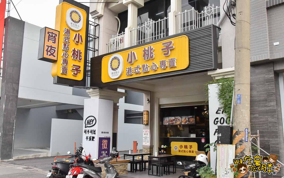 小桃子港式點心專賣店 岡山美食-11