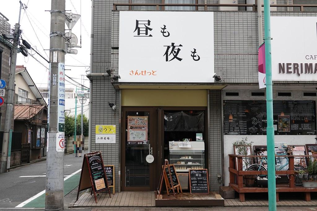 さんせっと(桜台)