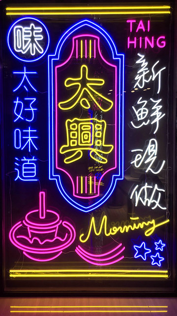 Tai Hing 太興集團 Cantonese Restaurant Neon Sign