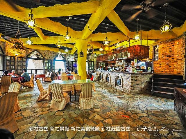 新社古堡 新社景點 新社美食餐廳 新社莊園古堡