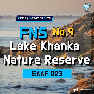 EAAF023 (Lake Khanka Nature Reserve) Card News