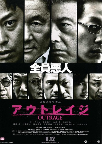 极恶非道 アウトレイジ (2010)